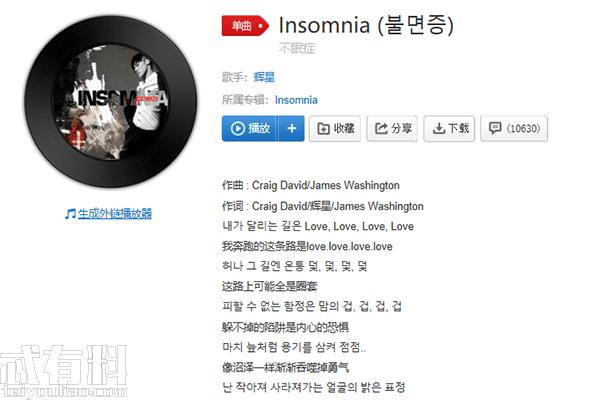 insomnia歌词_抖音拍影子走路的背景音乐是什么谁唱的?insomnia歌词