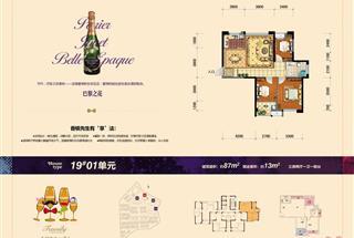 3室2厅1卫  87平米