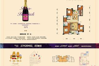 4室2厅2卫  134平米