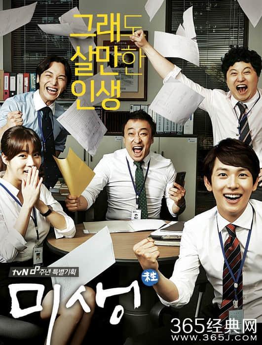 韩剧未生OST2主题曲 明天 试听歌词