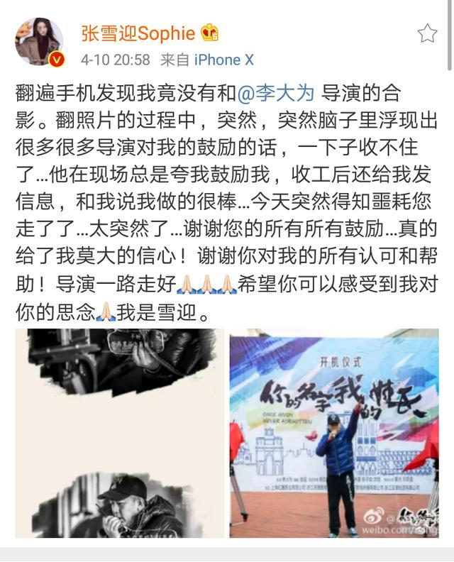 张迎雪发文悼念李大为导演,感谢他的鼓励与支持