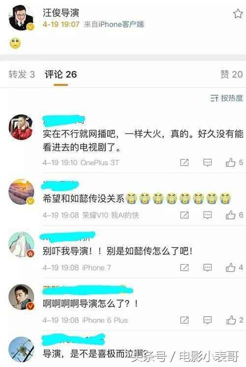 如懿传导演发了一个哭泣的表情后秒删,网友:这是凉了吗?