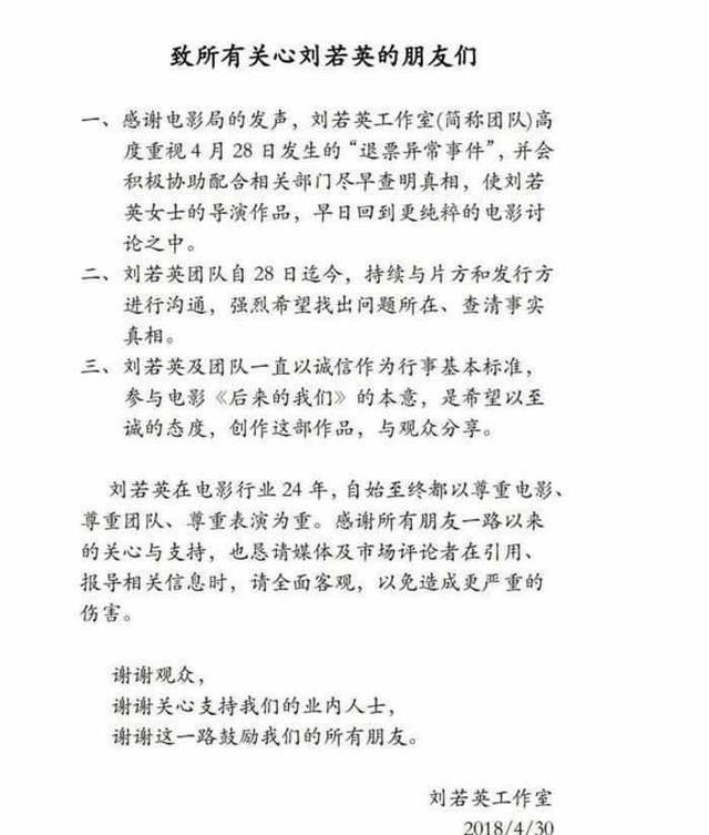 因退票风波后来的我们被点名批评,看完刘若英的回复不愧是:奶茶婊