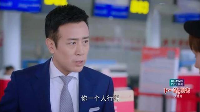 大结局:秋阳陪杨柳去日本,机场偶遇盛夏回来,丢下杨柳去追盛夏