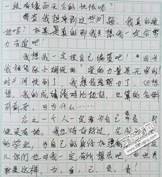 小学五年级写人的作文600字