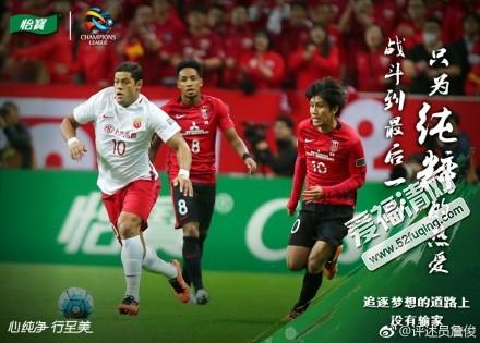2017年10月18日亚冠上海上港vs浦和红钻录像视频回放 上港0-1浦和无缘决赛