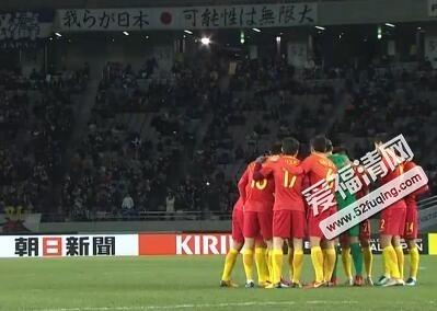 2017年12月16日东亚杯中国男足vs朝鲜视频直播地址 国足对阵朝鲜网络观看入口