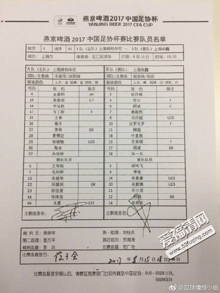 2017年8月15日足协杯半决赛首回合上海申花vs上海申鑫视频直播地址