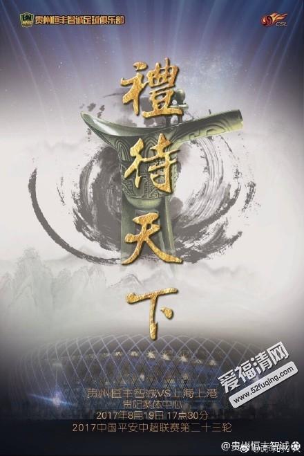 2017年8月19日中超第23轮上海上港vs贵州智诚全场录像视频回放