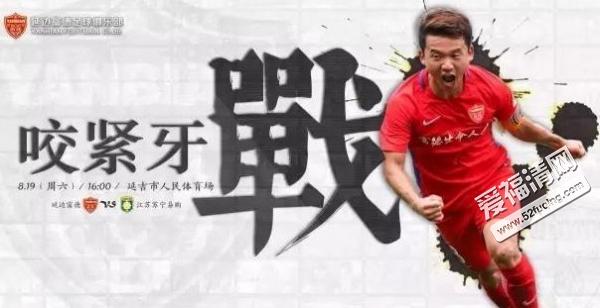 2017年8月19日中超第23轮江苏苏宁vs延边富德视频直播地址网络观看入口