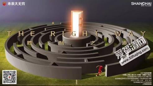 2017年8月22日亚冠1/4决赛广州恒大vs上海上港视频直播地址网络观看入口