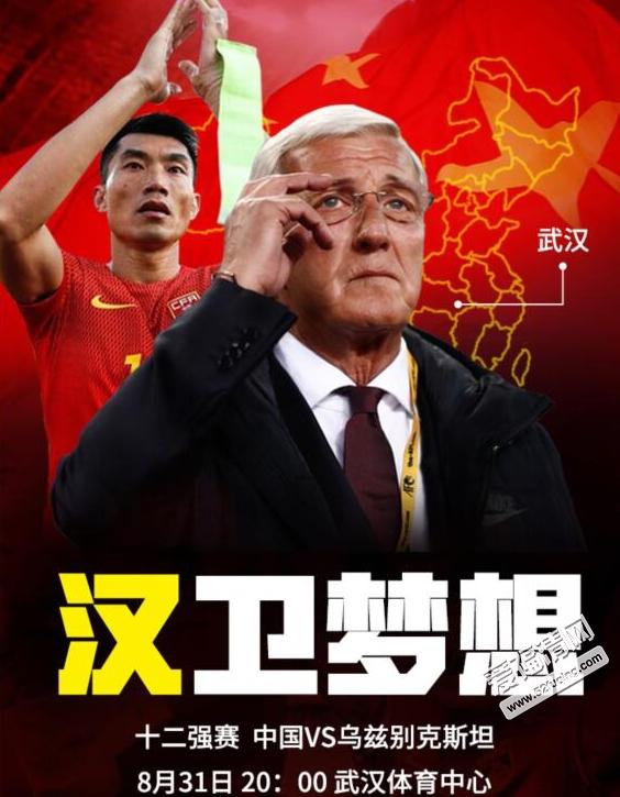 2017年8月31日世预赛中国男足vs乌兹别克视频直播地址 国足对乌兹别克网络直播