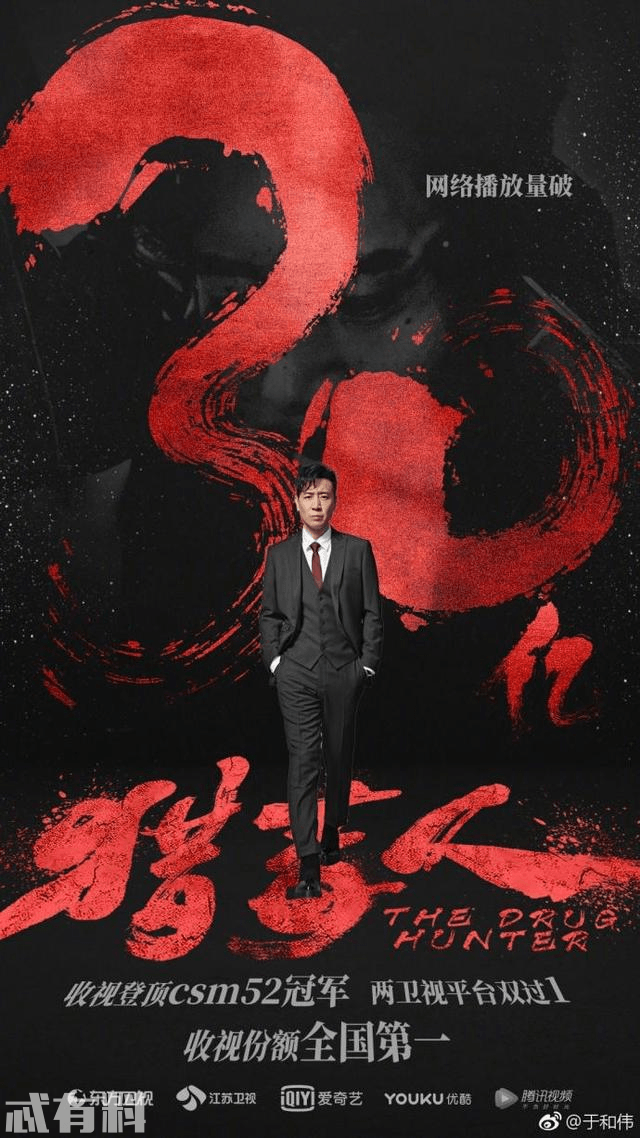 《猎毒人》吴秀波成回忆,徐峥王劲松两大毒枭对决真猎心