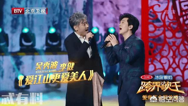 《跨界歌王》第三季总决赛上半场 吴秀波李健演唱《爱江山更爱美人+一剪梅》表现怎么样?