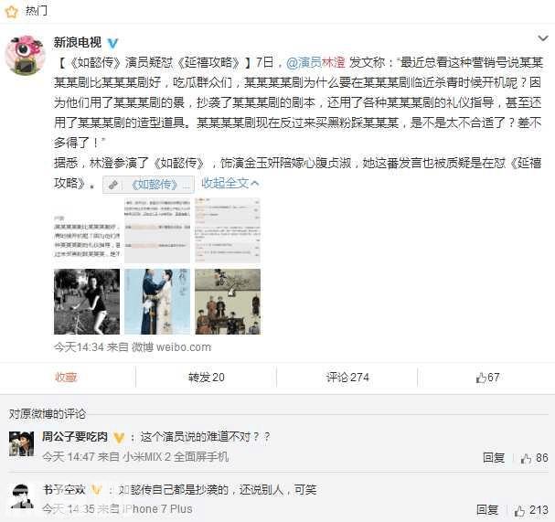 如懿传演员实名diss《延禧攻略》抄袭?林澄如懿传扮演什么角色?