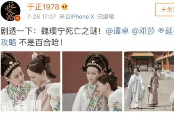 延禧攻略有哪些片段被删减 高贵妃和魏璎宁百合是真的吗