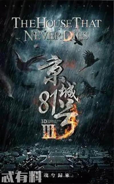 京城81号第三部剧情如何讲述了什么样的故事?京城81号为什么是凶宅?