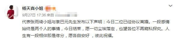 张雨绮离婚后现身节目现场,面带笑容未受影响