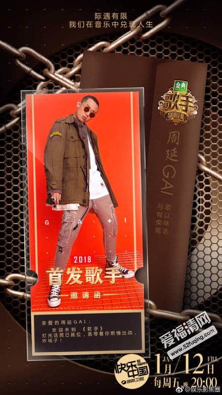 歌手2018第一期排名曝光 GAI《沧海一声笑》