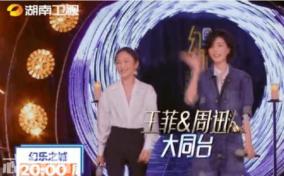 《幻乐之城》周迅与王菲同台在哪一期播出?周迅与李亚鹏是什么关系?