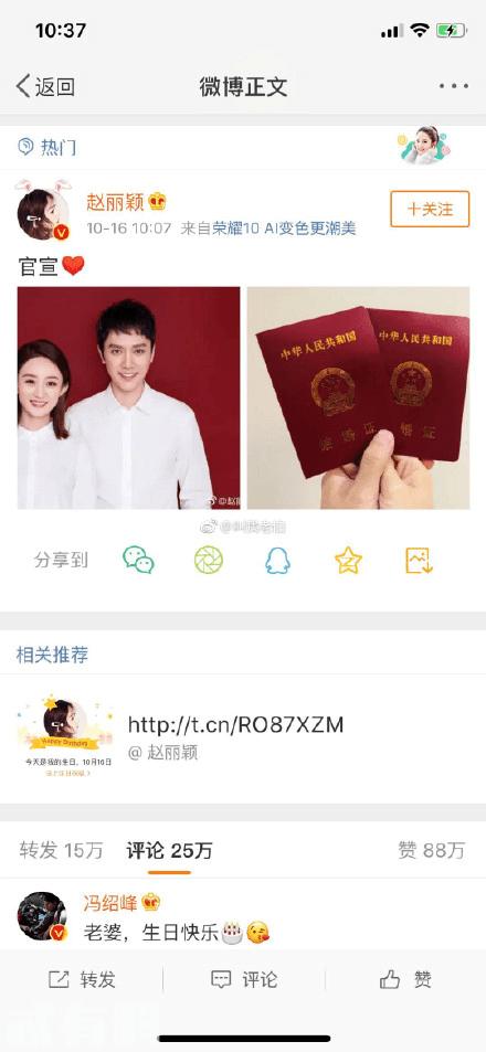 赵丽颖官宣认婚冯绍峰,短短半个小时网络留言30多万,点赞超百万