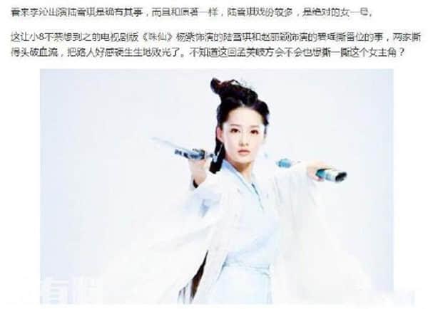 影版诛仙主演都有谁?孟美岐出演碧瑶是真的吗是女主吗?