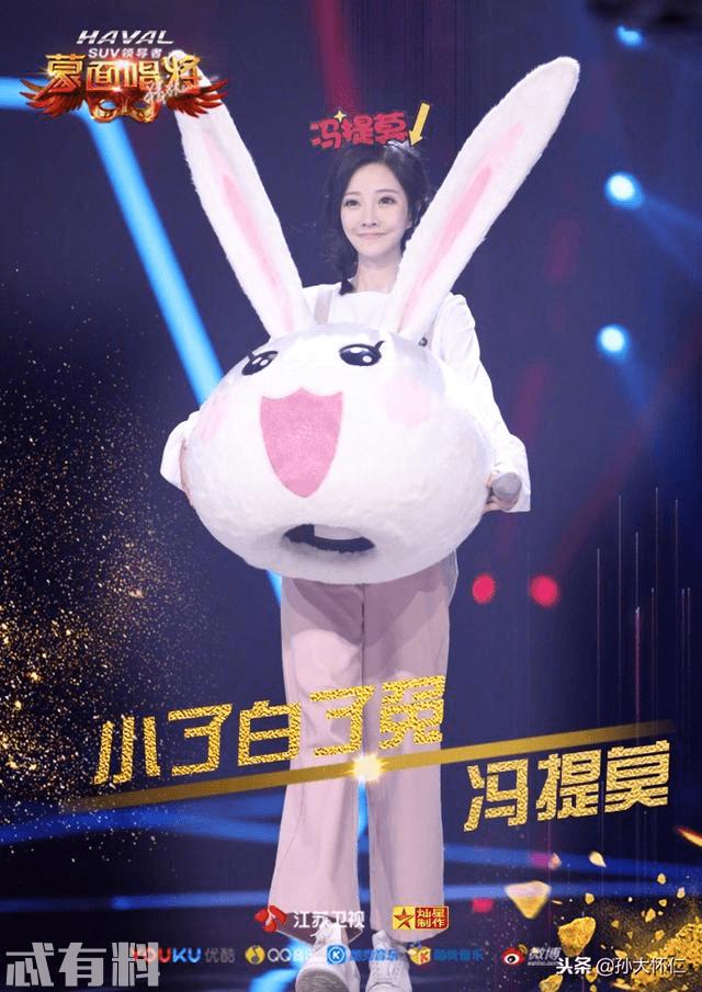 《蒙面唱将3》小了白了兔终于揭面 她就是斗鱼女主播冯提莫