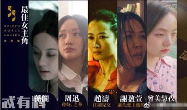 2018金马奖最佳女主角入围名单都有谁?金马奖影后得主预测会是谁?