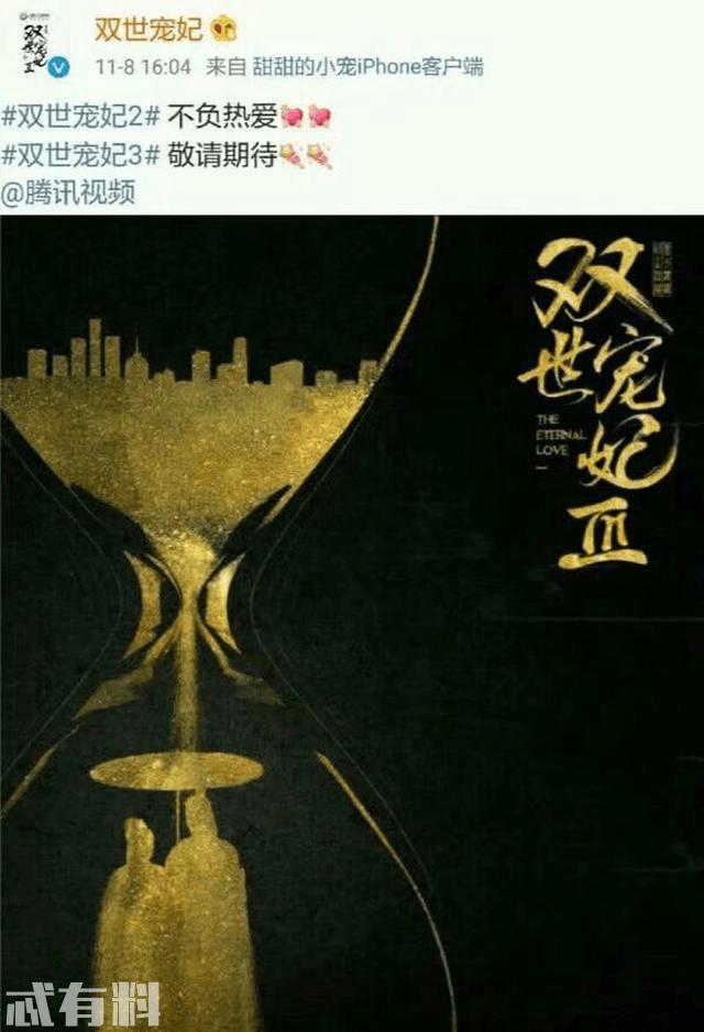 《双世宠妃3》海报曝光!依然原班人马高甜虐狗,暗示拍现代戏?