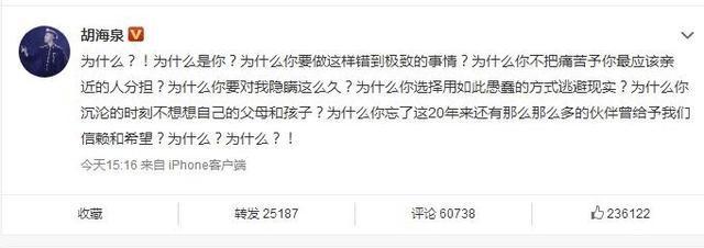 胡海泉痛心陈羽凡吸毒被抓 张韶涵《吐槽大会》一语成谶火了