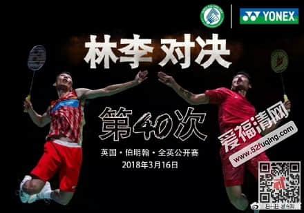 2018全英赛男单1/4决赛林丹2:0战胜李宗伟录像视频回放 林丹成功晋级四强