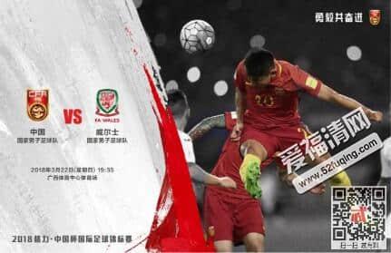 2018年3月22日中国杯中国vs威尔士视频直播地址 国足对阵威尔士网络观看入口