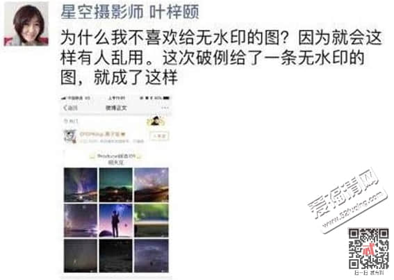 黄子韬道歉删图是怎么回事 摄影师叶梓颐年龄个人资料作品经历介绍