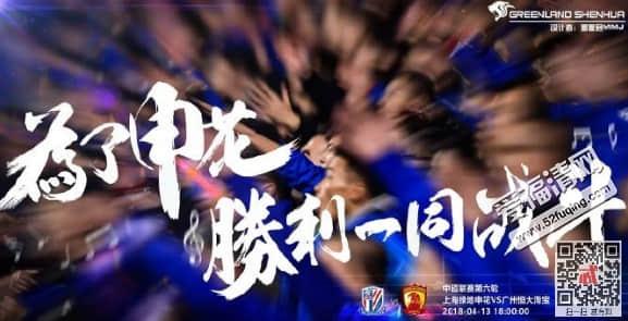 2018年4月13日中超上海申花vs广州恒大视频直播地址及网络观看入口