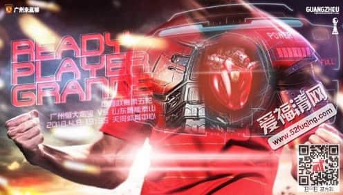 2018年4月8日中超广州恒大vs山东鲁能视频直播地址及网络观看入口