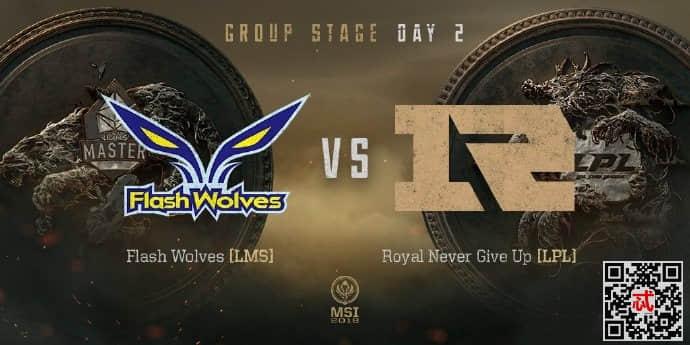 2018年5月12日MSI小组赛FWvsRNG完整视频录像回放 FW战胜RNG豪取四连胜