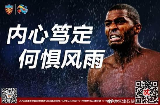2018年5月15日亚冠广州恒大vs天津权健视频直播地址及网络观看入口