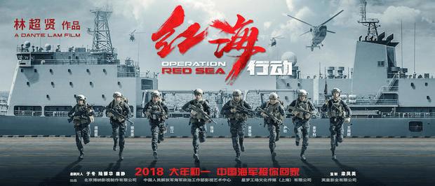 《红海行动》夺2018中国电影票房总冠军 国产/进口电影票房排行榜