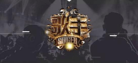 歌手2019首期竟演排名剧透 刘欢第一吴青峰杨坤太尴尬