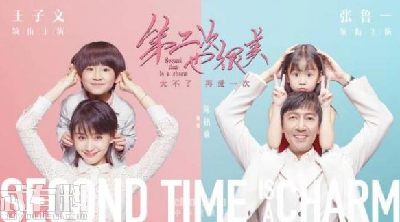 《第二次也很美》讲述什么剧情?王子文和张鲁一结局在一起了吗?