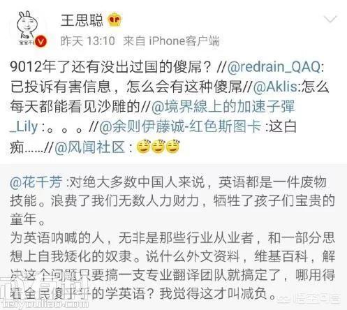 江苏网警警告王思聪不要侮辱他人 这次事真的大了吗?