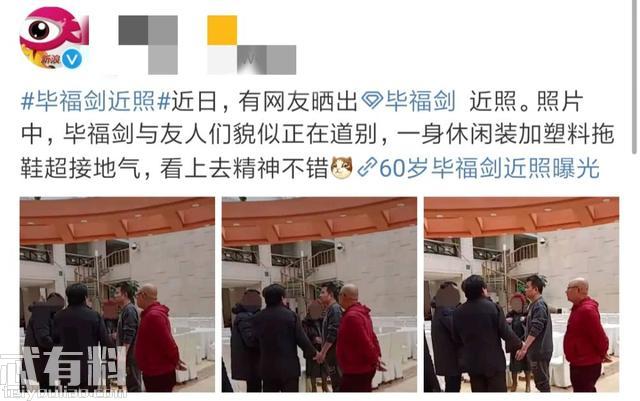 曝60岁毕福剑退休后生活富足,拿200万给残疾哥哥买房