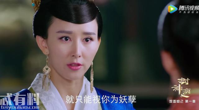 《封神演义》纣王竟这样羞辱苏妲己和姜王后