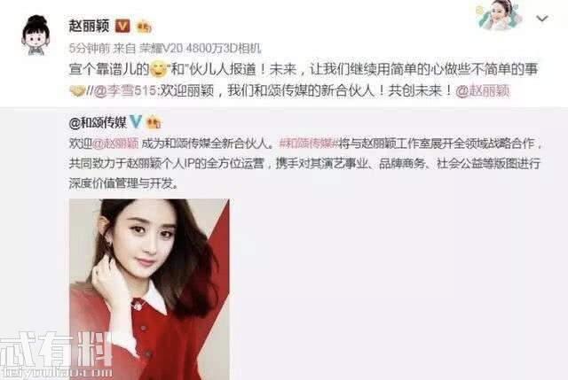 赵丽颖为什么取关前经纪人黄斌,还删了感谢黄斌的微博,疑两人开撕